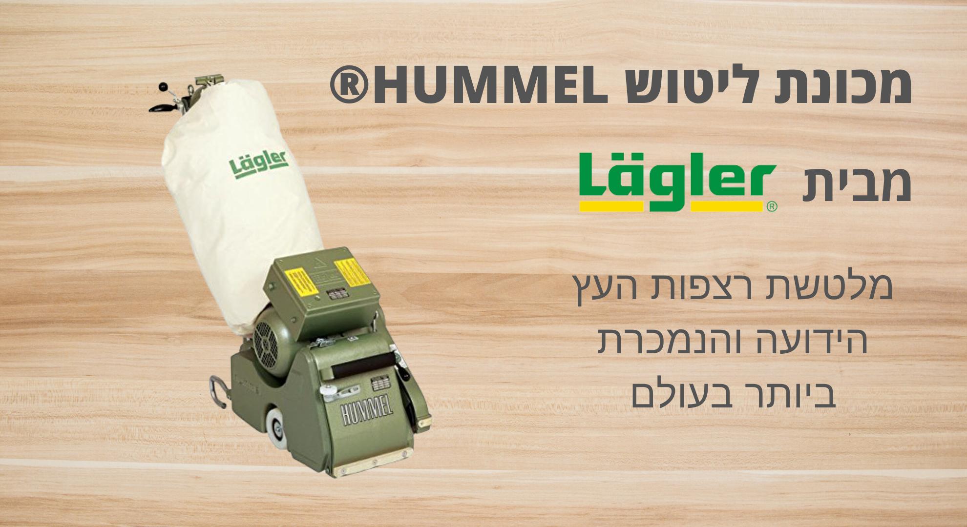 מכונת ליטוש HUMMEL מלטשת רצפות עץ